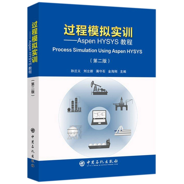 過程模擬實訓--Aspen HYSYS教程(第2版)