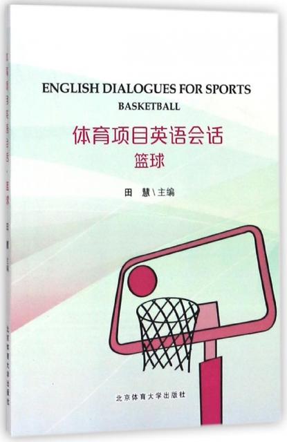 籃球/體育項目英語會話