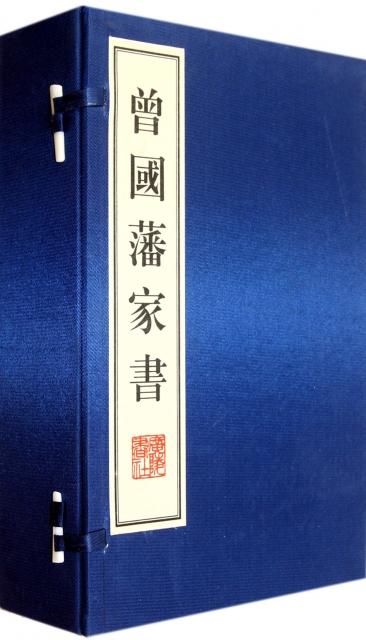 曾國藩家書(共5冊)(精)