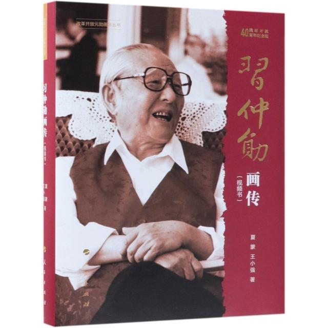 習仲勛畫傳(視頻書改革開放40周年紀念版)(精)/改革開放元勛畫傳叢書