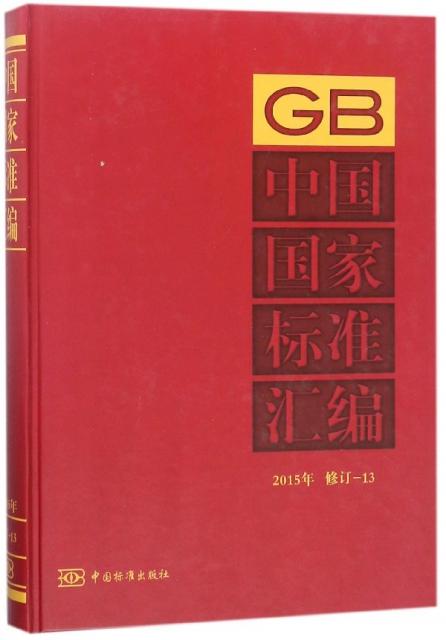 中國國家標準彙編(2015年修訂-13)(精)