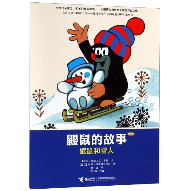 鼴鼠和雪人(經典版)/鼴鼠的故事