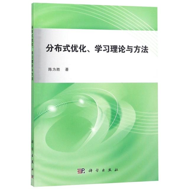 分布式優化學習理論與方法