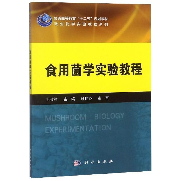 食用菌學實驗教程(普通高等教育十二五規劃教材)/微生物學實驗教程繫列