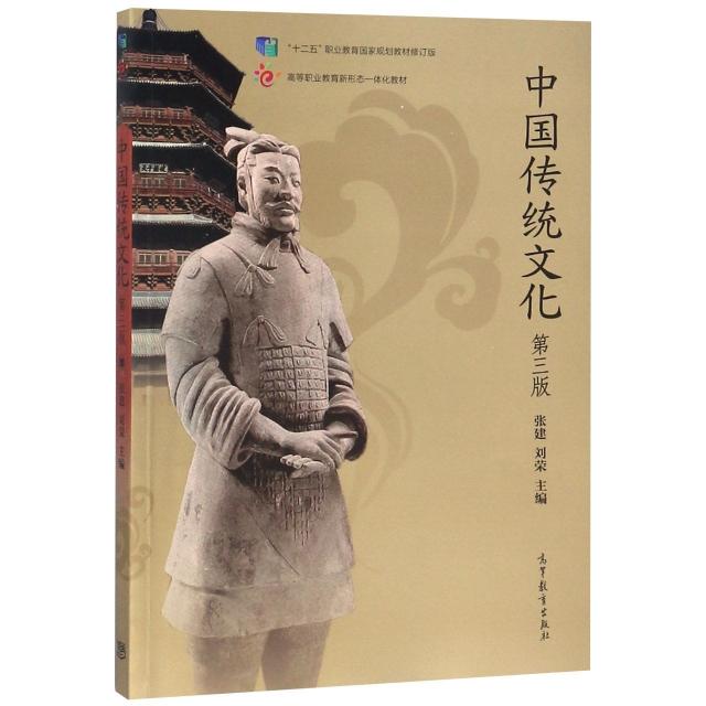 中國傳統文化(第3版十二五職業教育國家規劃教材修訂版高等職業教育新形態一體化教材)