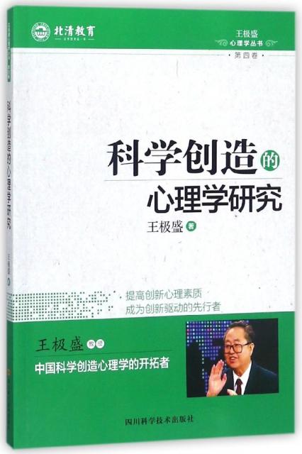 科學創造的心理學研究/王極盛心理學叢書