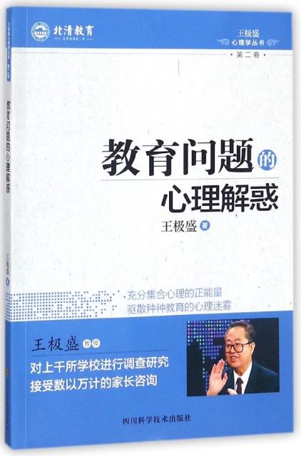 教育問題的心理解惑/王極盛心理學叢書