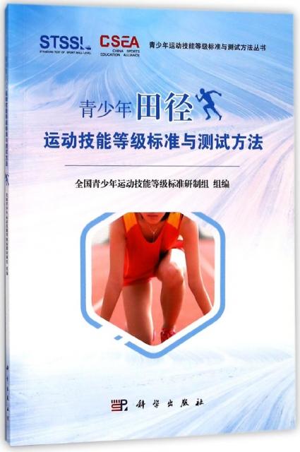 青少年田徑運動技能等級標準與測試方法/青少年運動技能等級標準與測試方法叢書