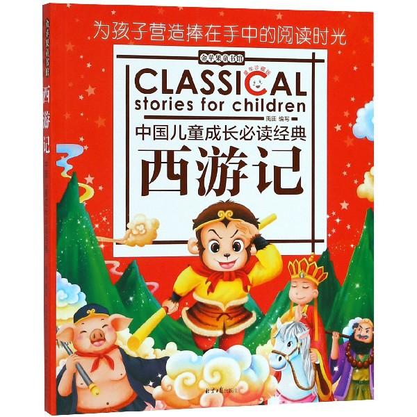 西遊記(童年珍藏版)/中國兒童成長必讀經典