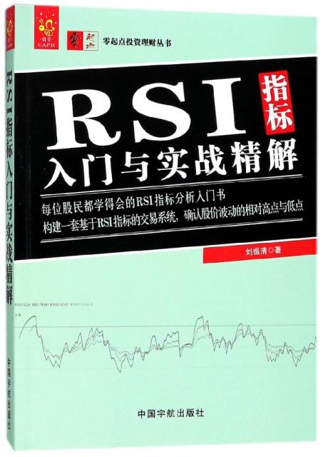 RSI指標入門與實戰精解/零起點投資理財叢書