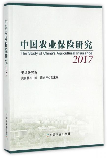 中國農業保險研究(2017)