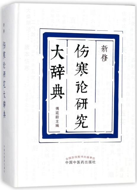 新修傷寒論研究大辭典(精)