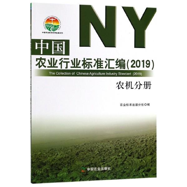 中國農業行業標準彙編(2019農機分冊)/中國農業標準經典收藏繫列