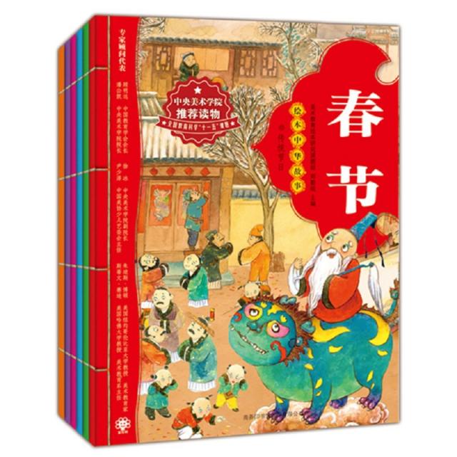 繪本中華故事(傳統節日共6冊)