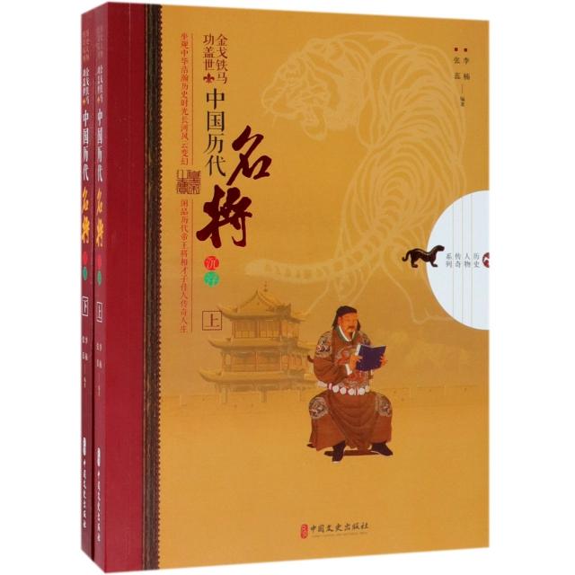 金戈鐵馬功蓋世(中國歷代名將沉浮上下)/歷史人物傳奇繫列