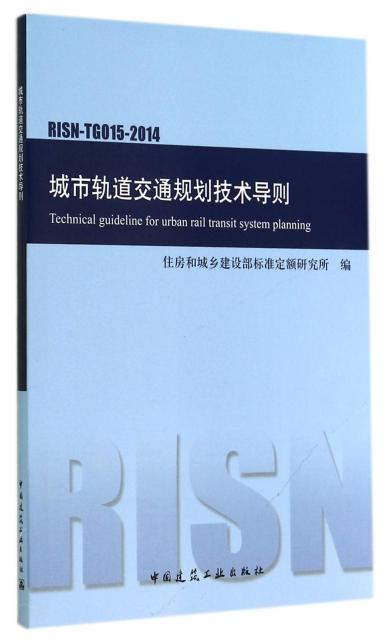城市軌道交通規劃技術導則(RISN-TG015-2014)