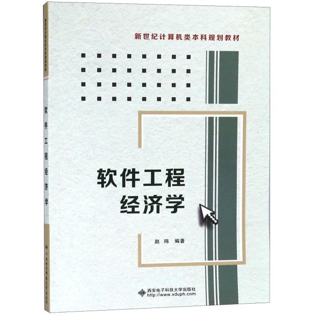 軟件工程經濟學(新世紀計算機類本科規劃教材)