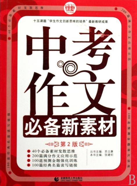 中考作文必備新素材(第2版)