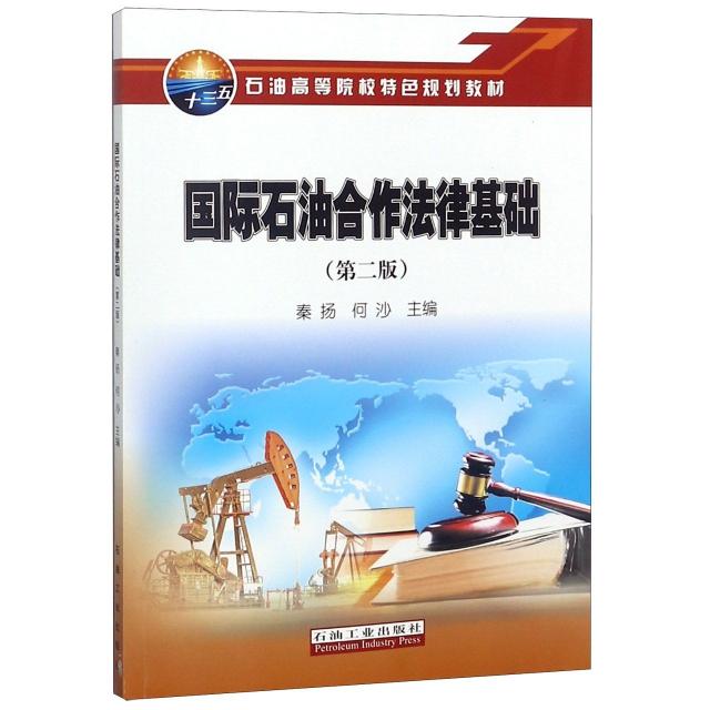 國際石油合作法律基礎(第2版石油高等院校特色規劃教材)