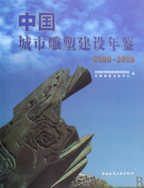 中國城市雕塑建設年鋻(2006-2008)(精)