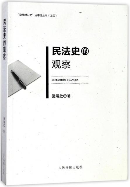 民法史的觀察/學而時習之民事法叢書
