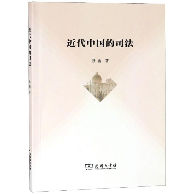 近代中國的司法