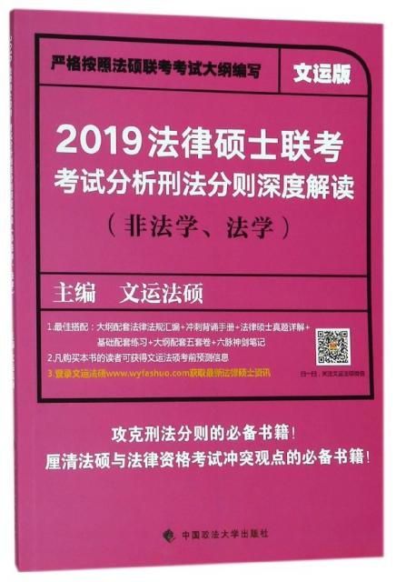 2019法律碩士聯考考試分析刑法分則深度解讀(非法學法學文運版)