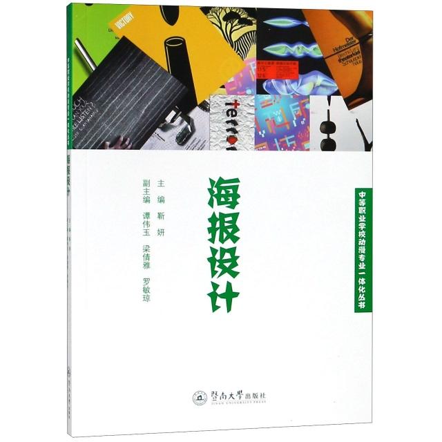 海報設計/中等職業學校動漫專業一體化叢書