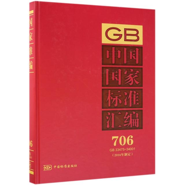 中國國家標準彙編(2016年制定706GB33475-34001)(精)