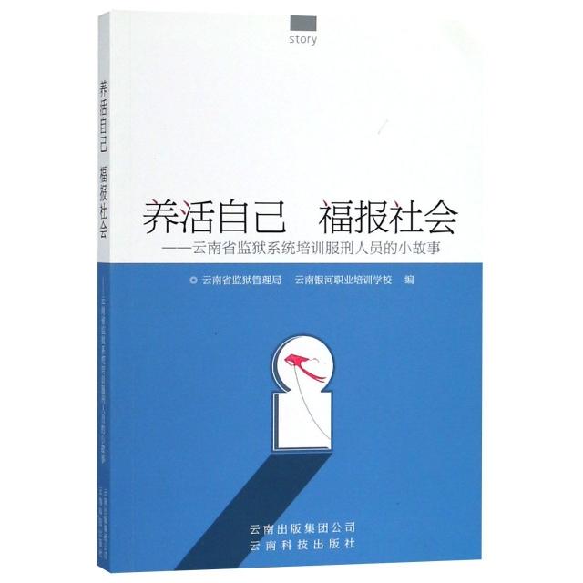 養活自己福報社會--雲南省監獄繫統培訓服刑人員的小故事