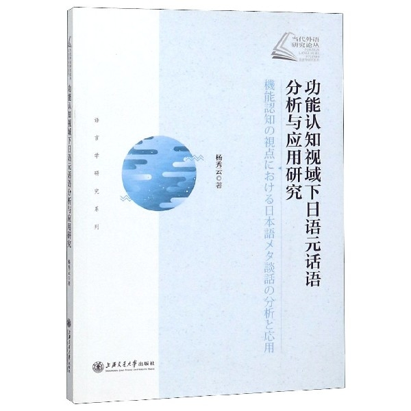 功能認知視域下日語元話語分析與應用研究/語言學研究繫列/當代外語研究論叢