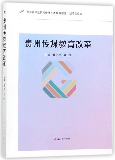 貴州傳媒教育改革