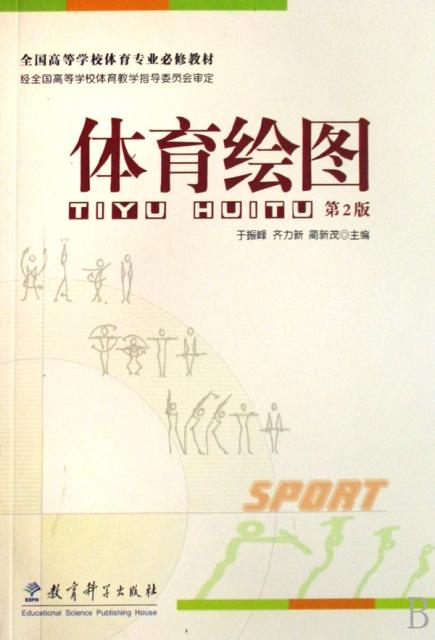 體育繪圖(第2版全國高等學校體育專業必修教材)