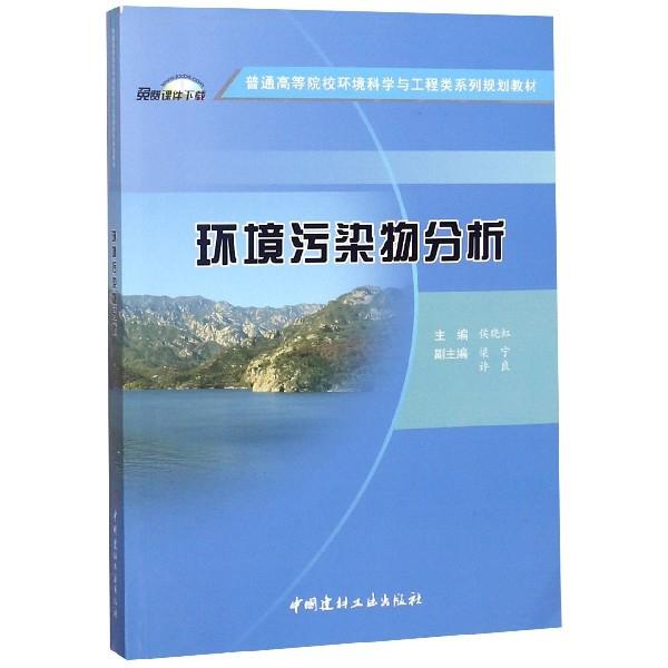 環境污染物分析(普通高等院校環境科學與工程類繫列規劃教材)