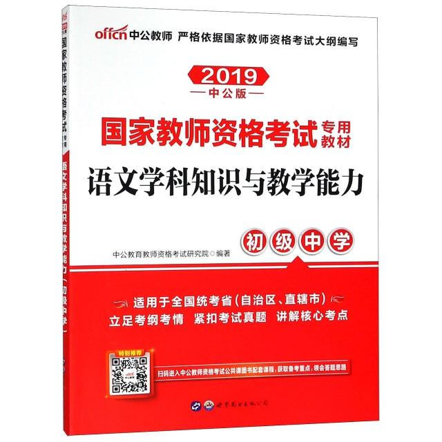 語文學科知識與教學能力(初級中學2019中公版國家教師資格考試專用教材)