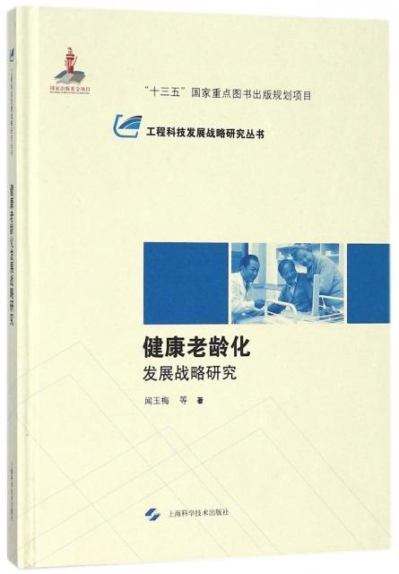 健康老齡化發展戰略研究(精)/工程科技發展戰略研究叢書