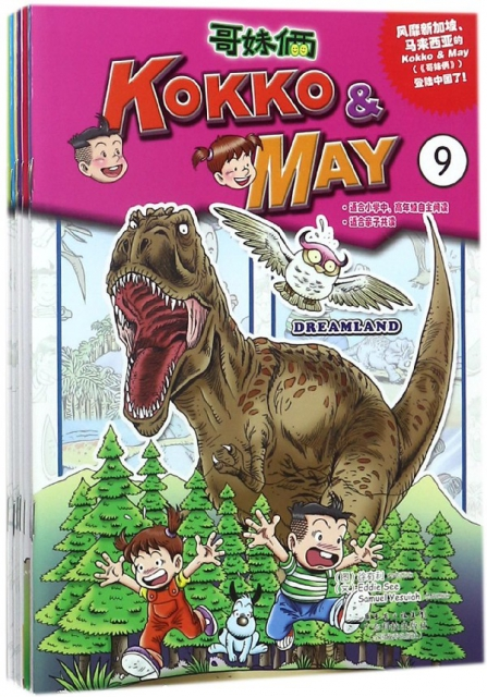 哥妹倆KOKKO&MAY(第2季共8冊)