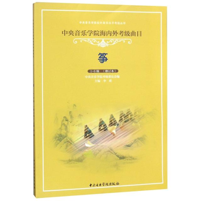 箏(1-6級修訂本中央音樂學院海內外考級曲目)/中央音樂學院校外音樂水平考級叢書