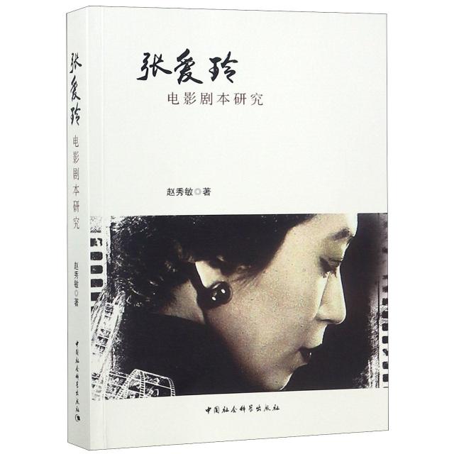 張愛玲電影劇本研究