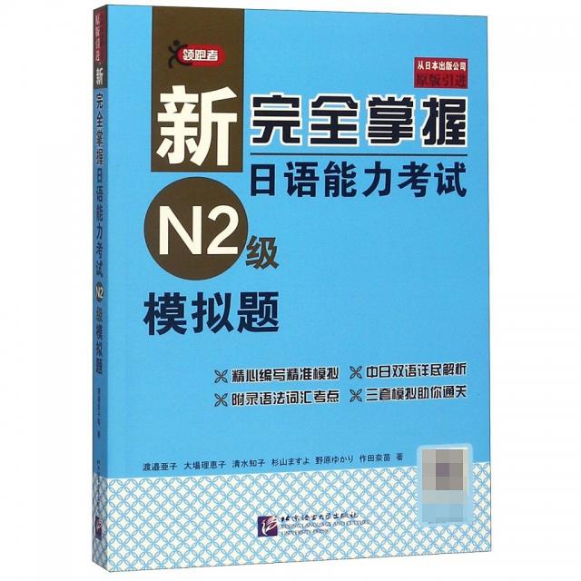 新完全掌握日語能力考試N2級模擬題(原版引進)