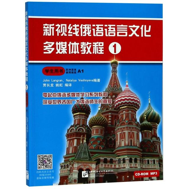 新視線俄語語言文化多媒體教程(1學生用書)