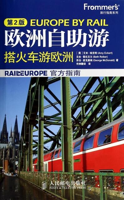 欧洲自助游(搭火车游