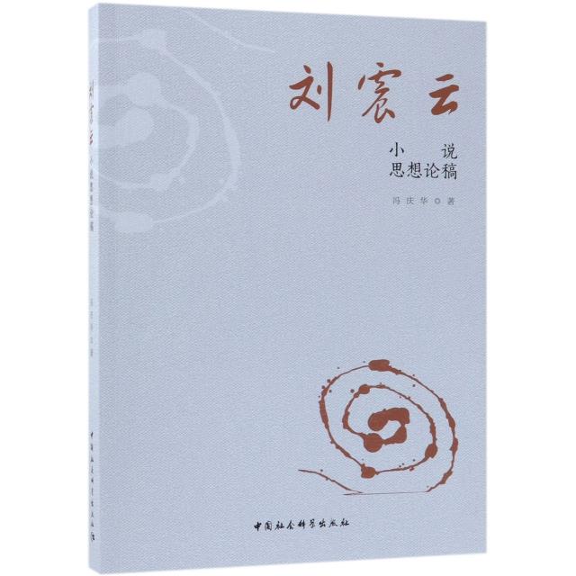劉震雲小說思想論稿