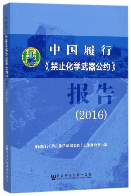 中國履行禁止化學武器公約報告(2016)