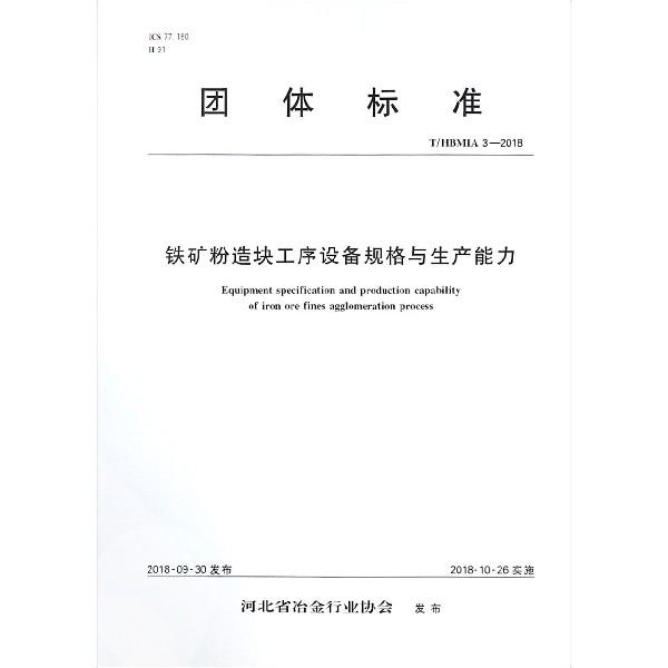 鐵礦粉造塊工序設備規格與生產能力(THBMIA3-2018)/團體標準