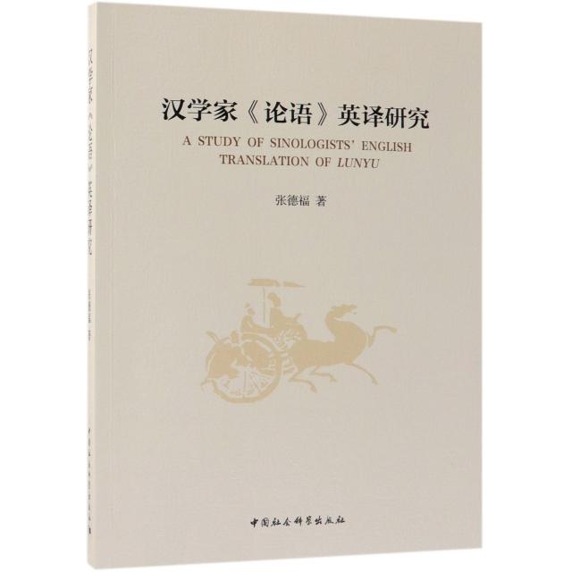漢學家論語英譯研究