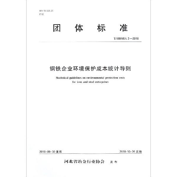 鋼鐵企業環境保護成本統計導則(THBMIA2-2018)/團體標準