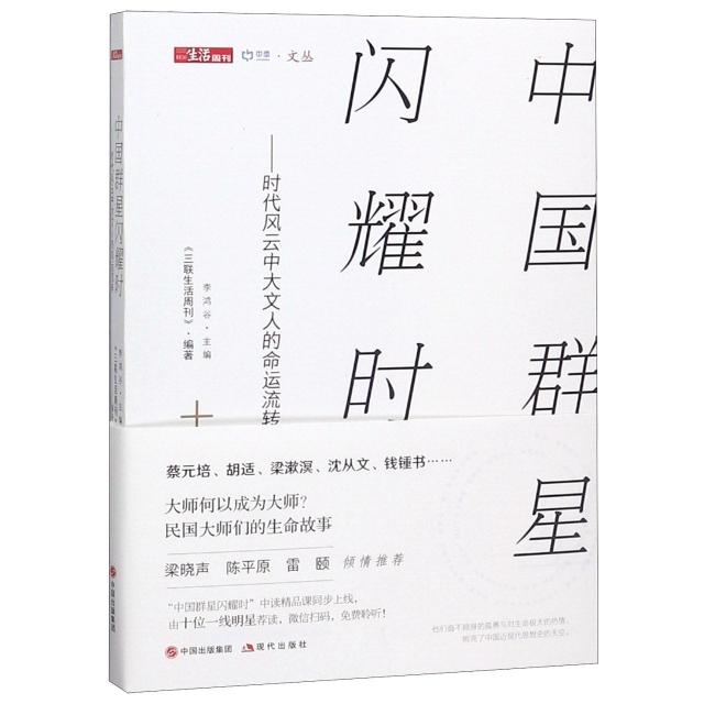 中國群星閃耀時--時代風雲中大文人的命運流轉/中讀文叢