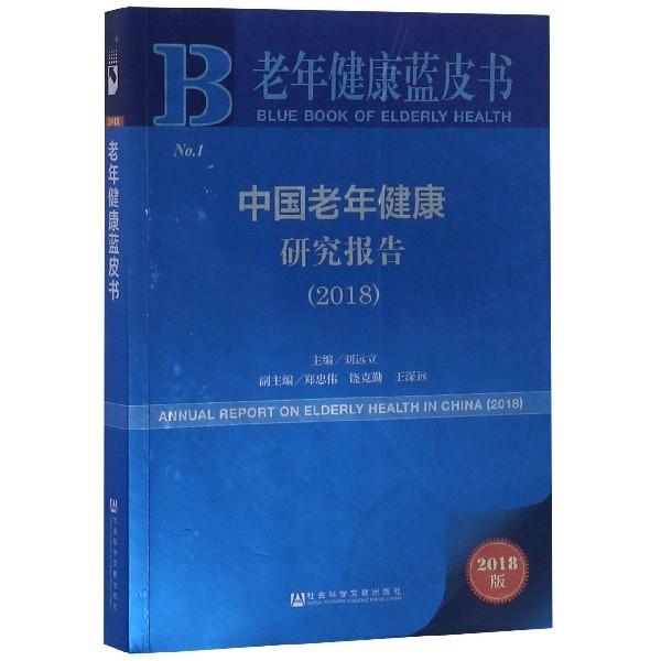 中国老年健康研究报告