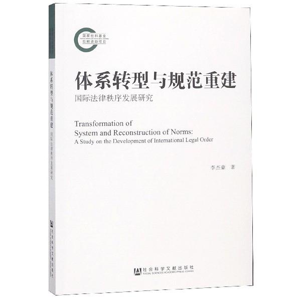 體繫轉型與規範重建(國際法律秩序發展研究)
